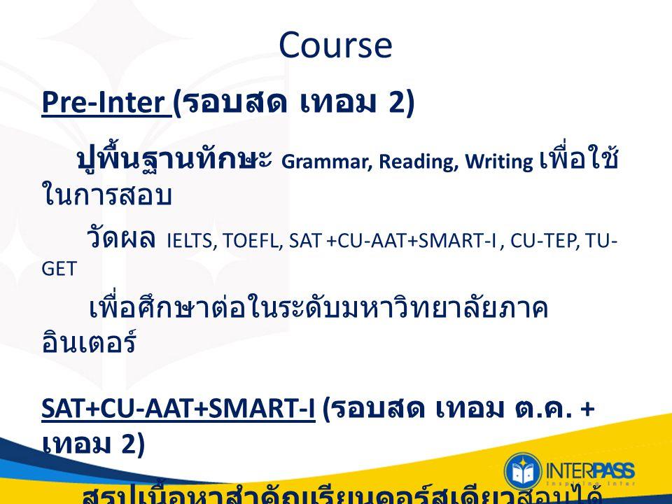Course Pre-Inter ( รอบสด เทอม 2) ปูพื้นฐานทักษะ Grammar, Reading, Writing เพื่อใช้ ในการสอบ วัดผล IELTS, TOEFL, SAT +CU-AAT+SMART-I, CU-TEP, TU- GET เ