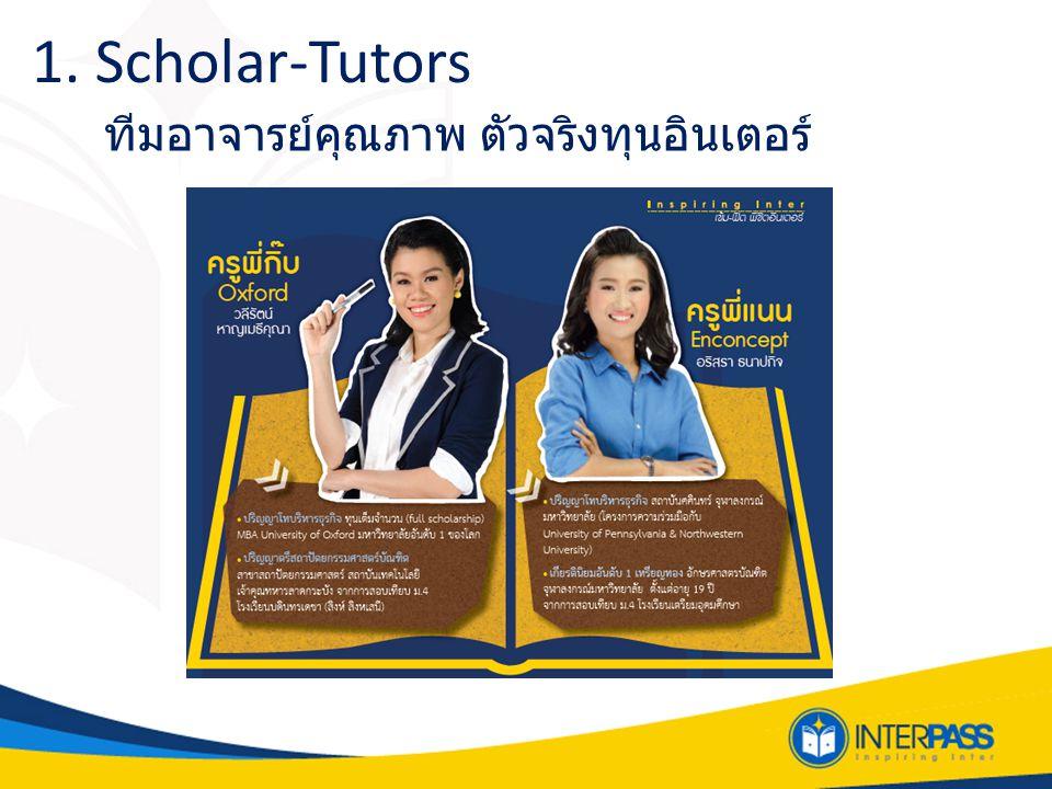 1. Scholar-Tutors ทีมอาจารย์คุณภาพ ตัวจริงทุนอินเตอร์
