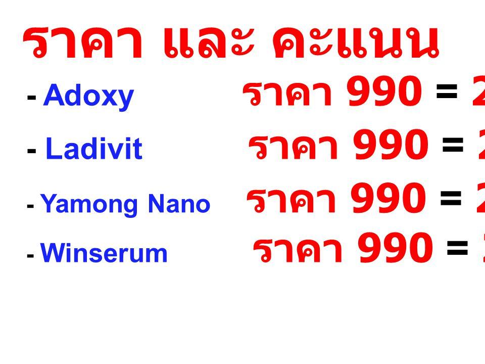ราคา และ คะแนน - Adoxy ราคา 990 = 20 PV - Ladivit ราคา 990 = 20 PV - Yamong Nano ราคา 990 = 20 PV - Winserum ราคา 990 = 20 PV