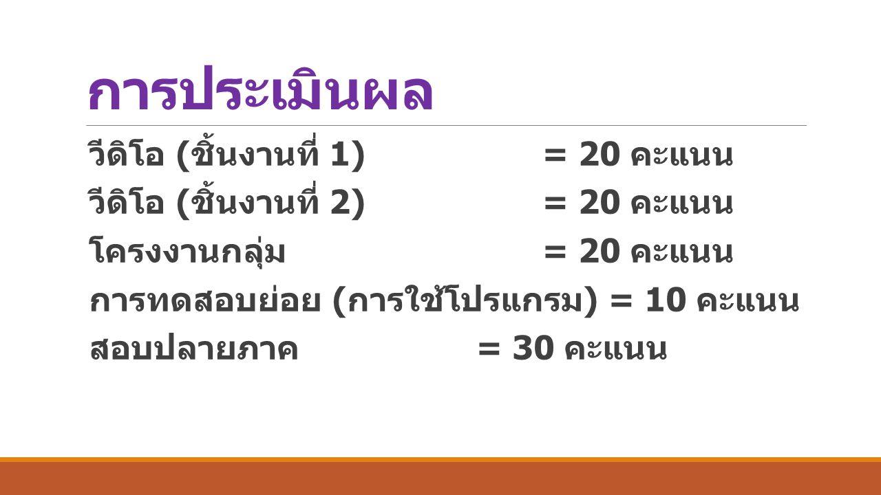 การประเมินผล วีดิโอ ( ชิ้นงานที่ 1)= 20 คะแนน วีดิโอ ( ชิ้นงานที่ 2) = 20 คะแนน โครงงานกลุ่ม = 20 คะแนน การทดสอบย่อย ( การใช้โปรแกรม )= 10 คะแนน สอบปล