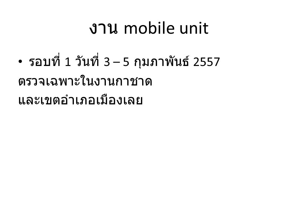 งาน mobile unit รอบที่ 1 วันที่ 3 – 5 กุมภาพันธ์ 2557 ตรวจเฉพาะในงานกาชาด และเขตอำเภอเมืองเลย
