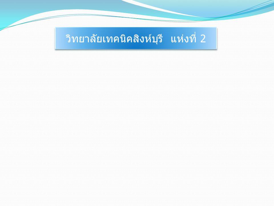 วิทยาลัยเทคนิคลพบุรี
