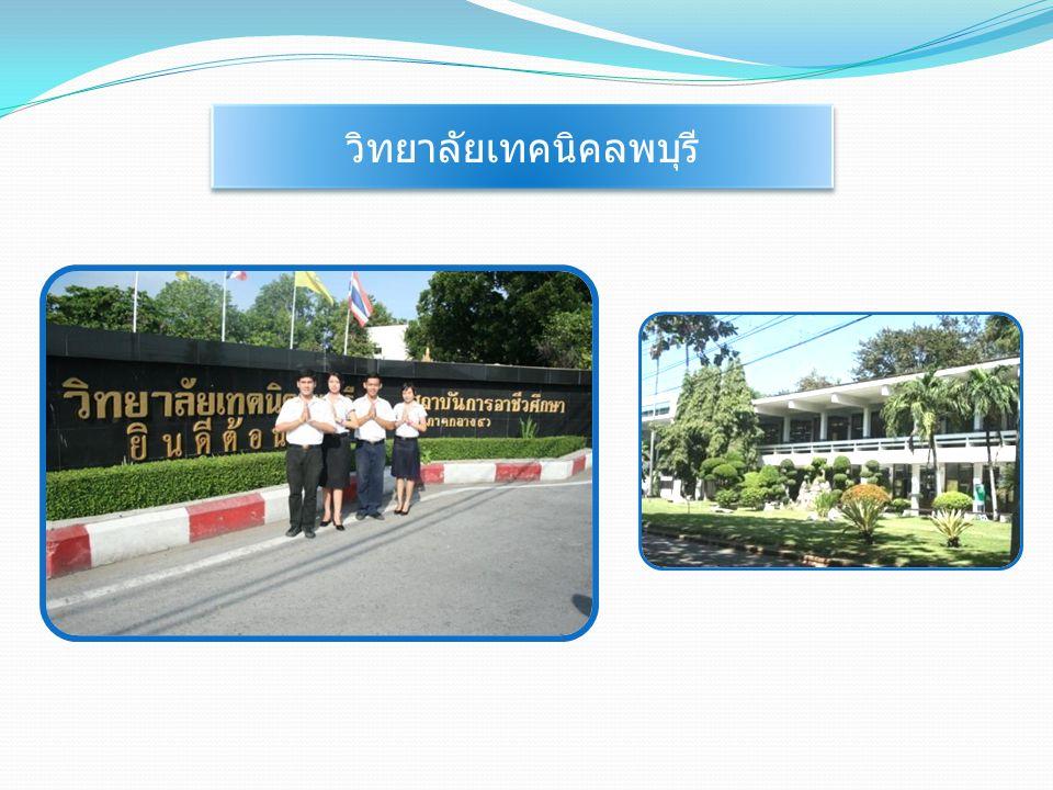 วิทยาลัยอาชีวศึกษาลพบุรี