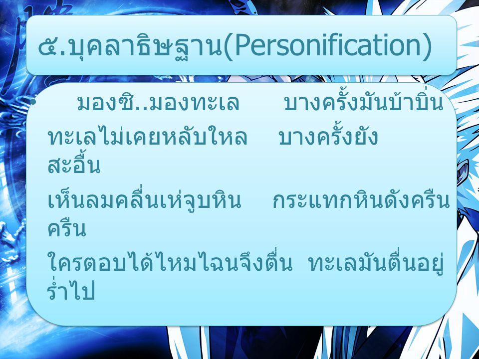 ๕.บุคลาธิษฐาน (Personification) มองซิ..