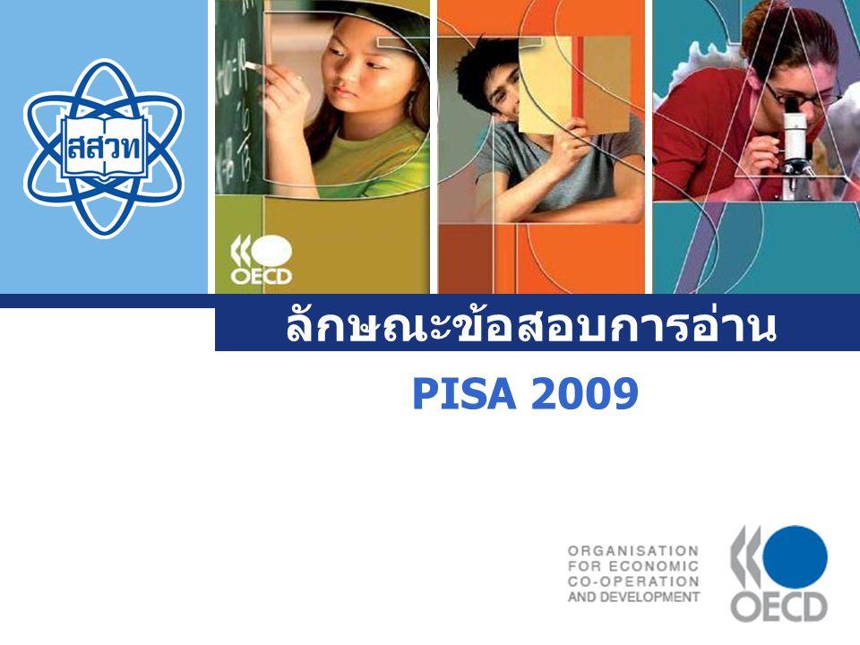ลักษณะข้อสอบการอ่าน PISA 2009