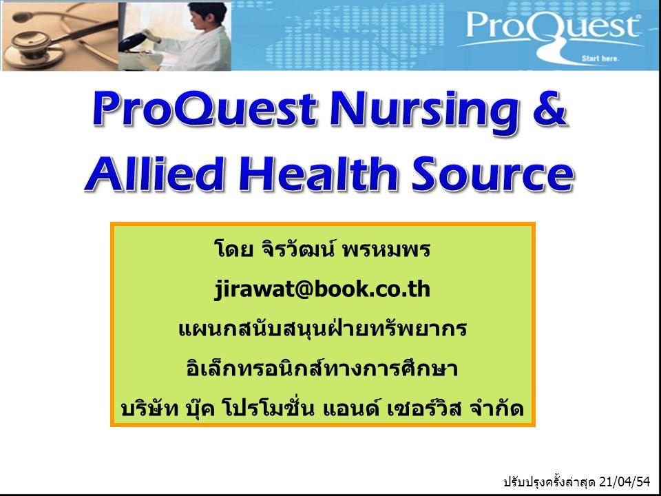 เป็นฐานข้อมูลที่ให้สารสนเทศทางการพยาบาลและ สิ่งพิมพ์ที่เกี่ยวข้องเหมาะสำหรับนักวิจัยและนักศึกษาใน สาขาวิชาทางด้าน healthcare, nursing, allied health, alternative and complementary medicine และสาขาที่ เกี่ยวข้อง ให้ข้อมูลย้อนหลังตั้งแต่ปี 1986 – ปัจจุบันจาก วารสารมากกว่า 1,015 รายชื่อ ซึ่งให้เอกสารฉบับเต็ม ประมาณ 860 รายชื่อ ให้ข้อมูลจากหนังสือ วิดีโอ และ วิทยานิพนธ์ฉบับเต็มทางสาขาพยาบาลและสาขาที่เกี่ยวข้อง มากกว่า 12,300 รายชื่อ Content
