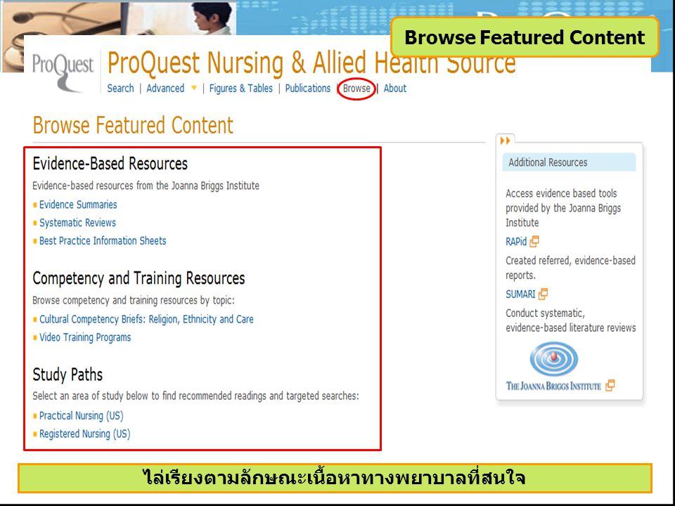 ไล่เรียงตามลักษณะเนื้อหาทางพยาบาลที่สนใจ Browse Featured Content