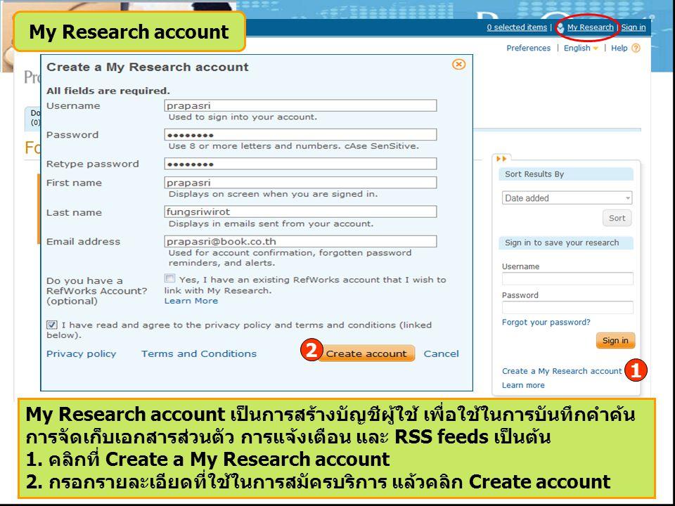 1 My Research account 2 My Research account เป็นการสร้างบัญชีผู้ใช้ เพื่อใช้ในการบันทึกคำค้น การจัดเก็บเอกสารส่วนตัว การแจ้งเตือน และ RSS feeds เป็นต้น 1.