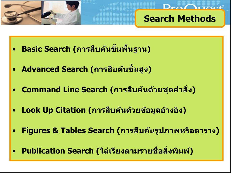 Search Methods Basic Search (การสืบค้นขั้นพื้นฐาน) Advanced Search (การสืบค้นขั้นสูง) Command Line Search (การสืบค้นด้วยชุดคำสั่ง) Look Up Citation (การสืบค้นด้วยข้อมูลอ้างอิง) Figures & Tables Search (การสืบค้นรูปภาพหรือตาราง) Publication Search (ไล่เรียงตามรายชื่อสิ่งพิมพ์)