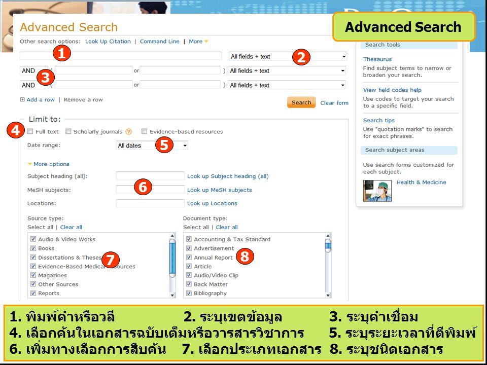 Advanced Search (ต่อ) 9.ระบุลักษณะเอกสาร 10. ระบุภาษาต้นฉบับ11.