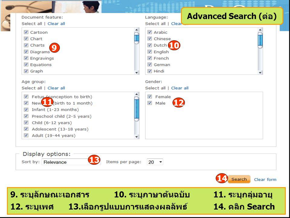 Advanced Search (ต่อ) 9. ระบุลักษณะเอกสาร 10. ระบุภาษาต้นฉบับ11.