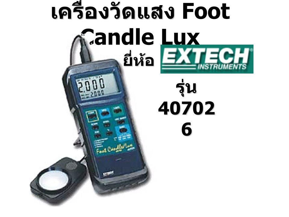เครื่องวัดแสง เครื่องวัดแสง Foot Candle Lux รุ่น 40702 6 ยี่ห้อ