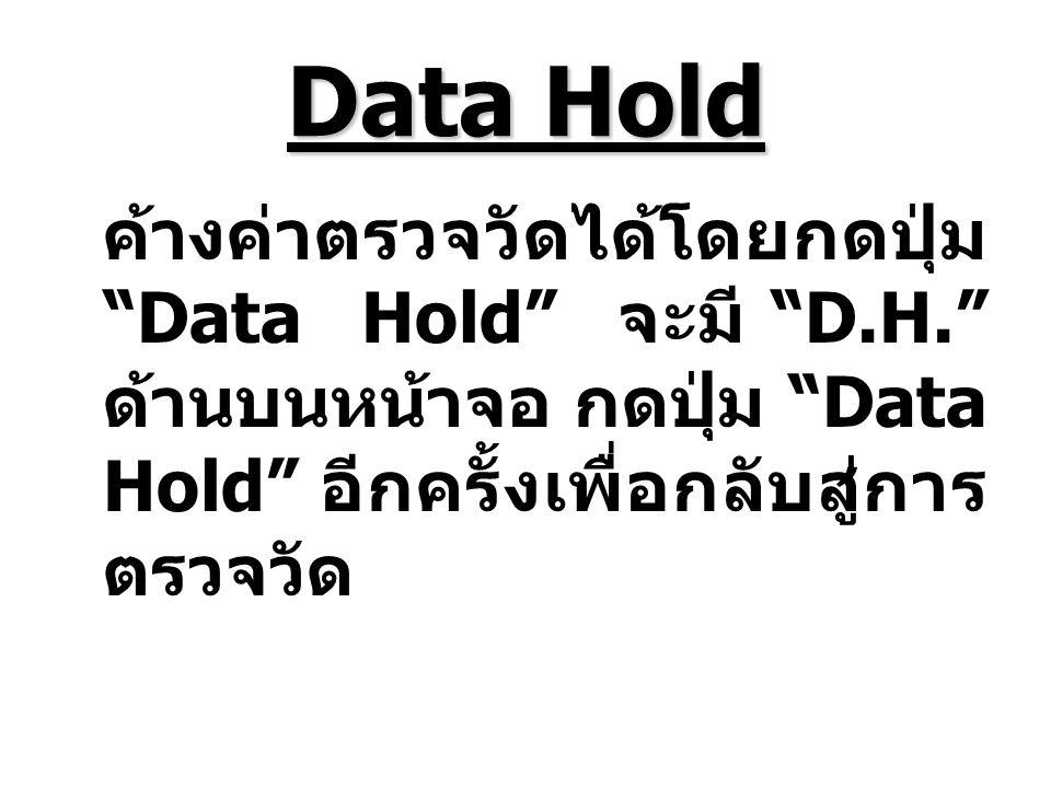 """ค้างค่าตรวจวัดได้โดยกดปุ่ม """"Data Hold"""" จะมี """"D.H."""" ด้านบนหน้าจอ กดปุ่ม """"Data Hold"""" อีกครั้งเพื่อกลับสู่การ ตรวจวัด Data Hold"""
