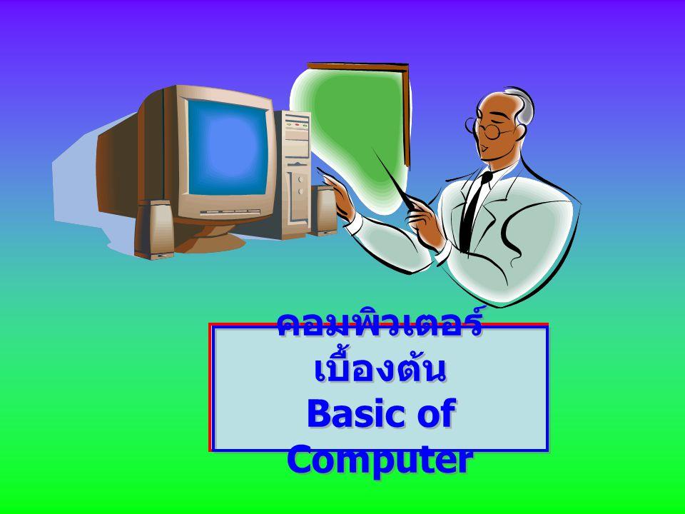 วัตถุประสงค์การเรียนรู้ 1.นักเรียนมีความรู้ความเข้าใจเกี่ยวกับการทำงานของ อุปกรณ์คอมพิวเตอร์ 2.