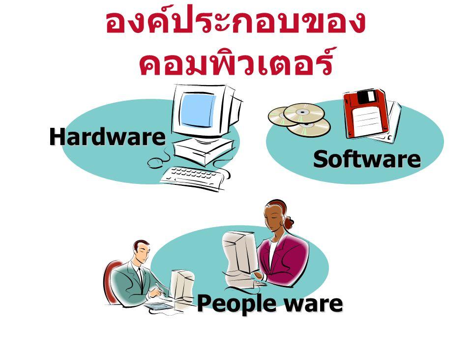 องค์ประกอบของ คอมพิวเตอร์ People ware Software Hardware