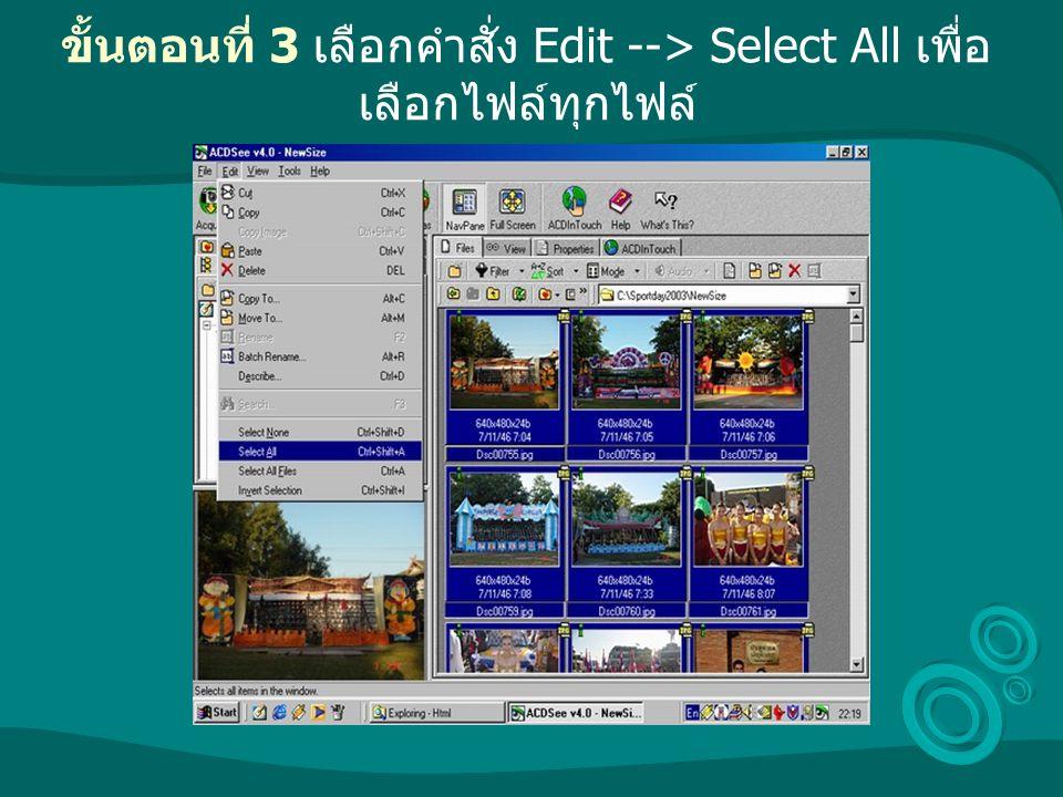 ขั้นตอนที่ 3 เลือกคำสั่ง Edit --> Select All เพื่อ เลือกไฟล์ทุกไฟล์