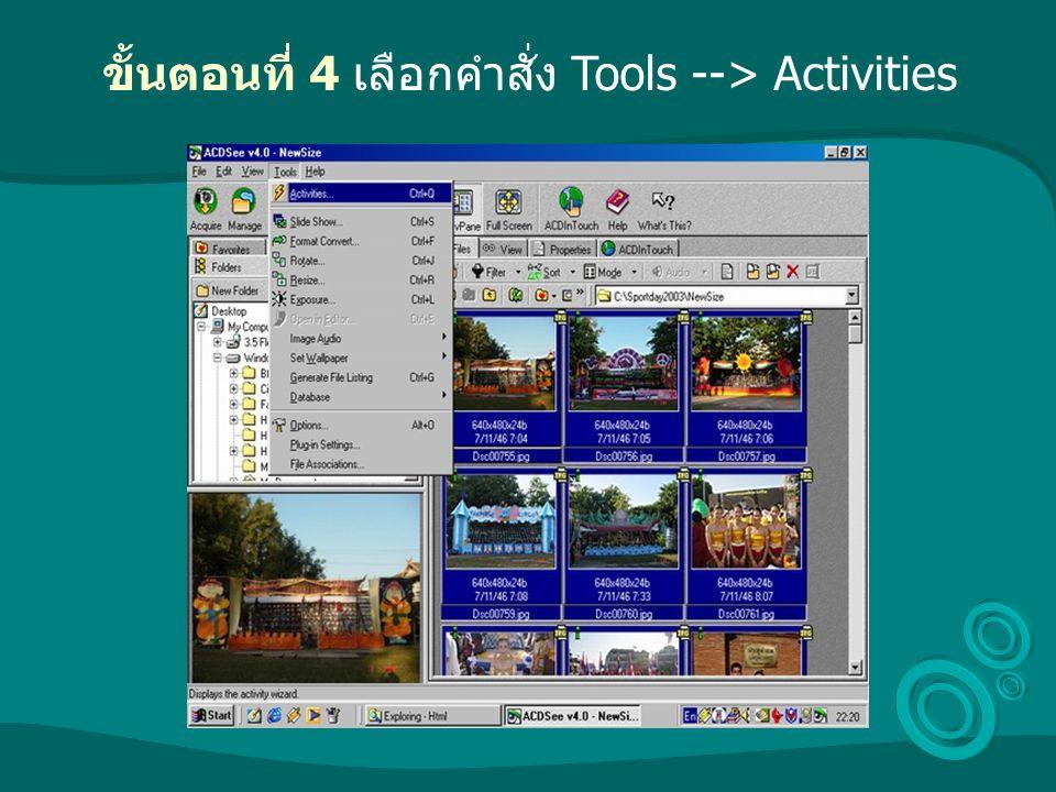 ขั้นตอนที่ 4 เลือกคำสั่ง Tools --> Activities