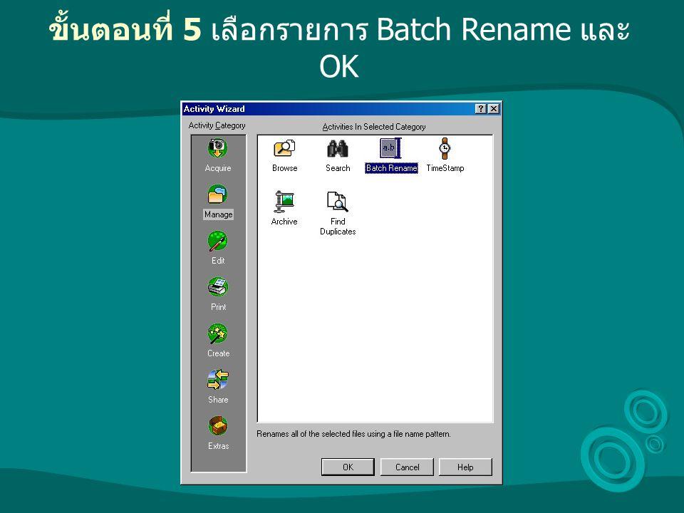 ขั้นตอนที่ 5 เลือกรายการ Batch Rename และ OK