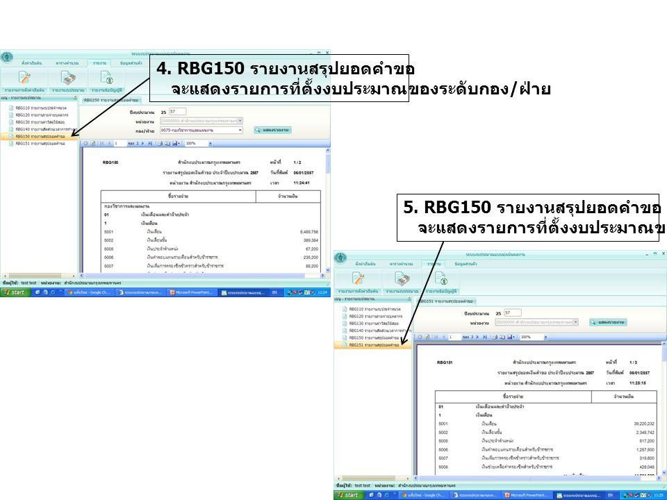 4. RBG150 รายงานสรุปยอดคำขอ จะแสดงรายการที่ตั้งงบประมาณของระดับกอง / ฝ่าย 5. RBG150 รายงานสรุปยอดคำขอ จะแสดงรายการที่ตั้งงบประมาณของระดับหน่วยงาน