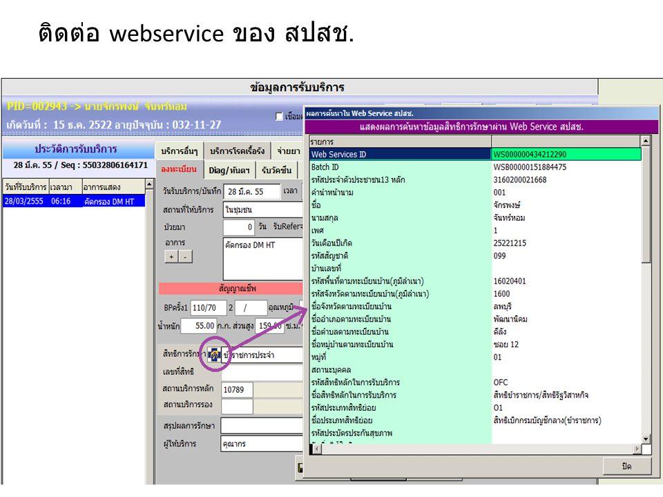 ติดต่อ webservice ของ สปสช.