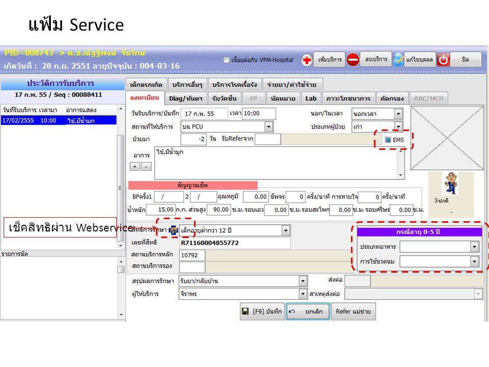 เพิ่มการปรับรหัส 24 หลัก ผ่าน VPM-Data center