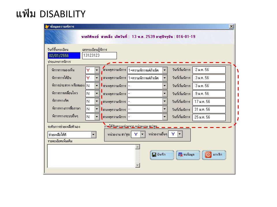 VPM-PCU เชื่อมระบบคลังยาอำเภอ สามารถ ส่งเบิก - นำเข้าข้อมูลยา,Map รหัส 24 หลัก, Update ข้อมูลการ ใช้เช่น ฉลากยา ผ่านระบบ Online รองรับระบบการกระจาย คนไข้ลง PCU ใช้คู่กับ โปรแกรมคลังยาอำเภอ (CargoPro)