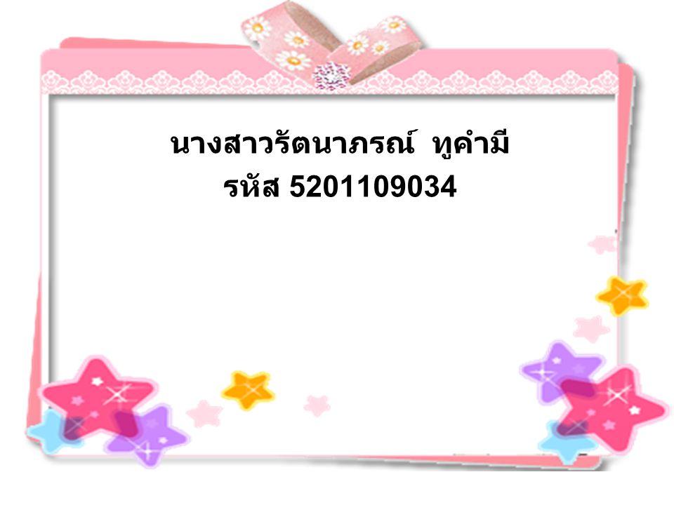 นางสาวรัตนาภรณ์ ทูคำมี รหัส 5201109034