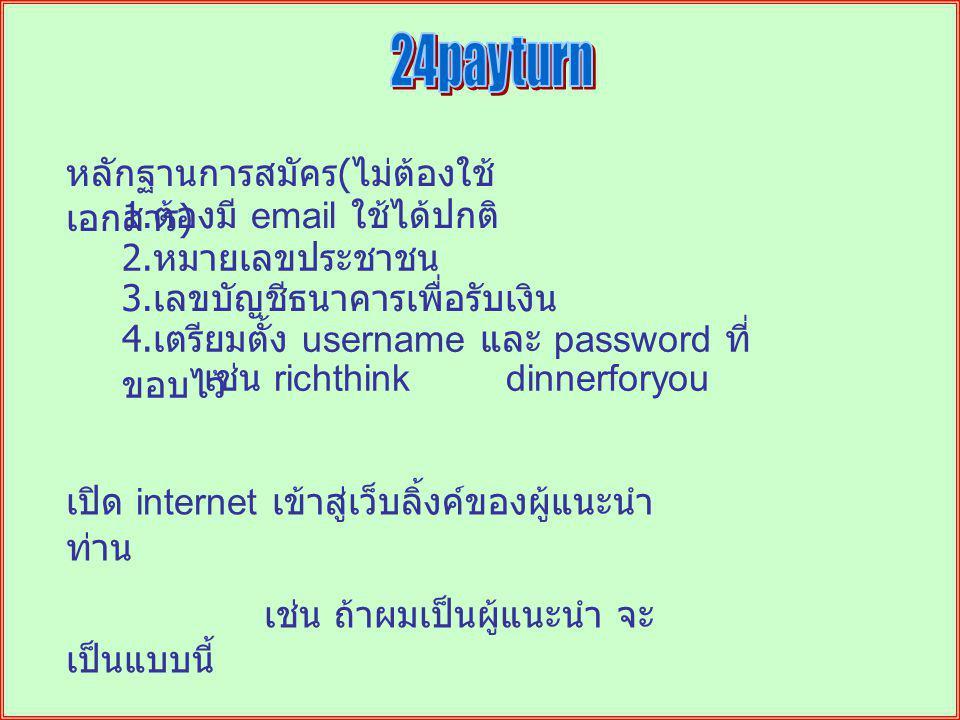 ทุกท่านที่สมัครจะมีหน้านี้ด้วย ที่เป็นเว็บโปรโมท เมื่อสมัครแล้วจะมี password ให้โดยส่งไปทาง email