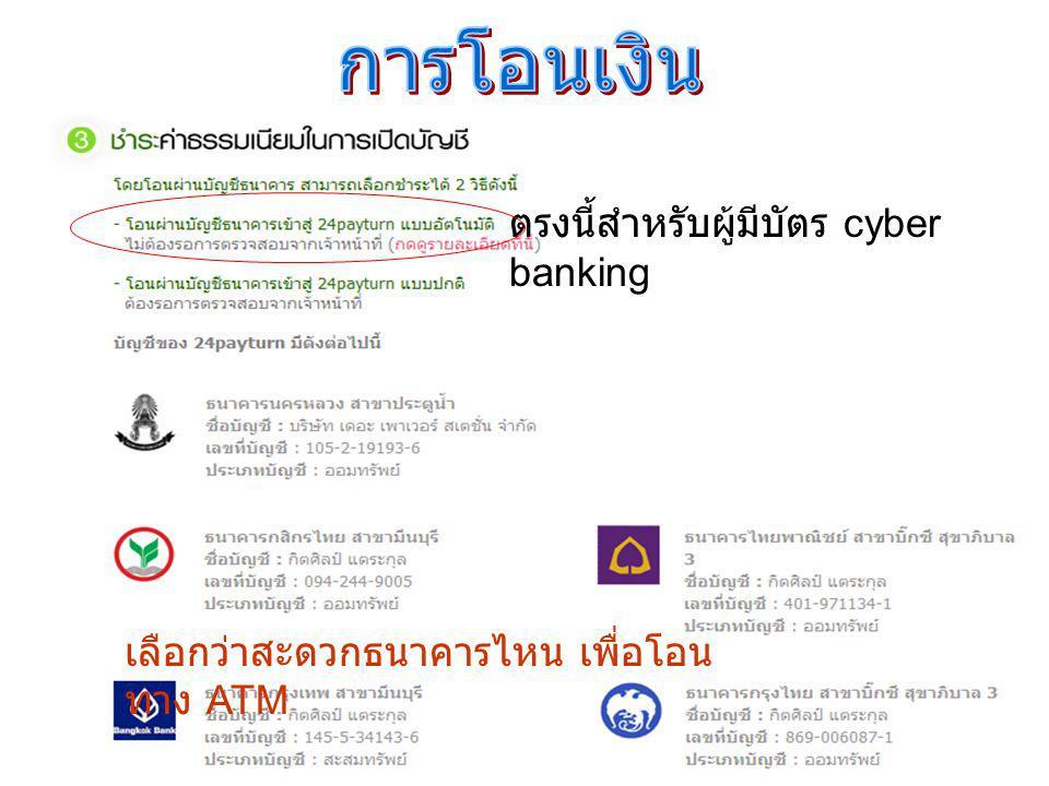 ตรงนี้สำหรับผู้มีบัตร cyber banking เลือกว่าสะดวกธนาคารไหน เพื่อโอน ทาง ATM