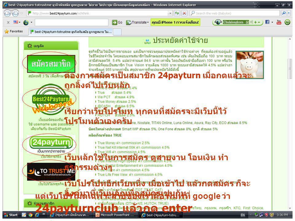 ข้อความที่จำเป็นในอีเมล เว็บลิ้งค์ของเว็บโปรโมท http://www.totrustme.com/reg/richthink นี่คือของผมhttp://www.totrustme.com/reg/richthink ถ้าเป็นของคุณก็เพียงตัด http://www.totrustme.com/reg/............