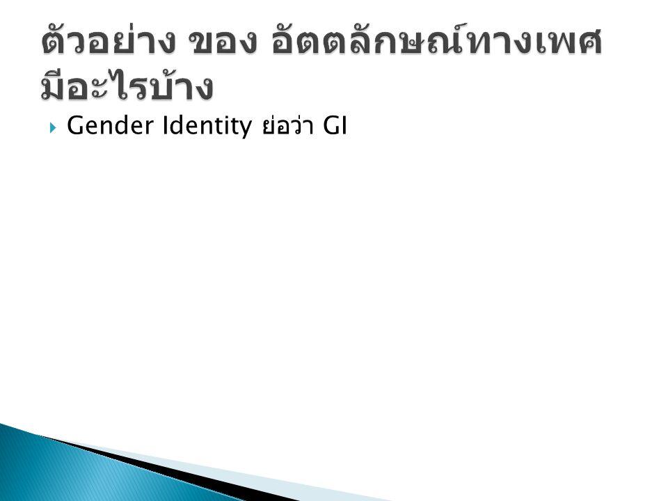  Gender Identity ย่อว่า GI