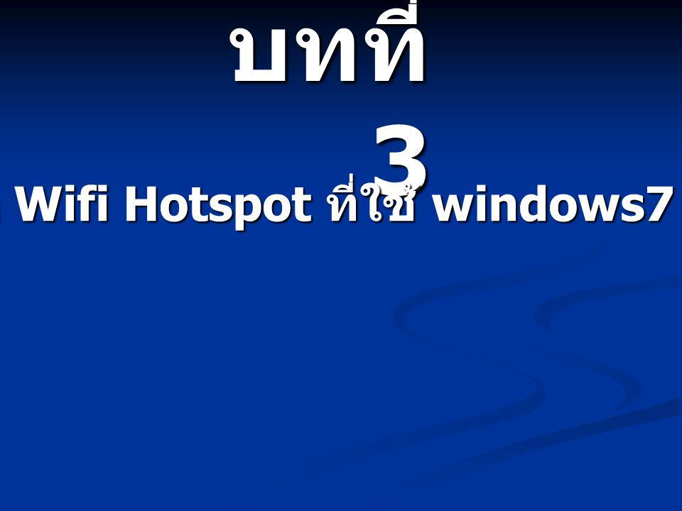 บทที่ 3 การใช้โน้ตบุ๊คทำ Wifi Hotspot ที่ใช้ windows7