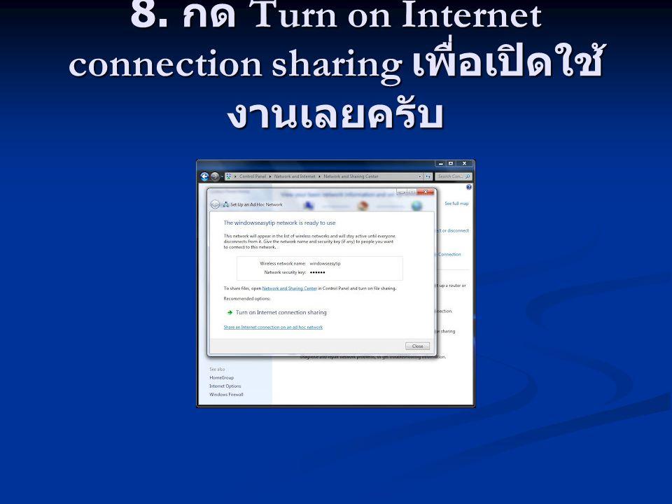 8. กด Turn on Internet connection sharing เพื่อเปิดใช้ งานเลยครับ
