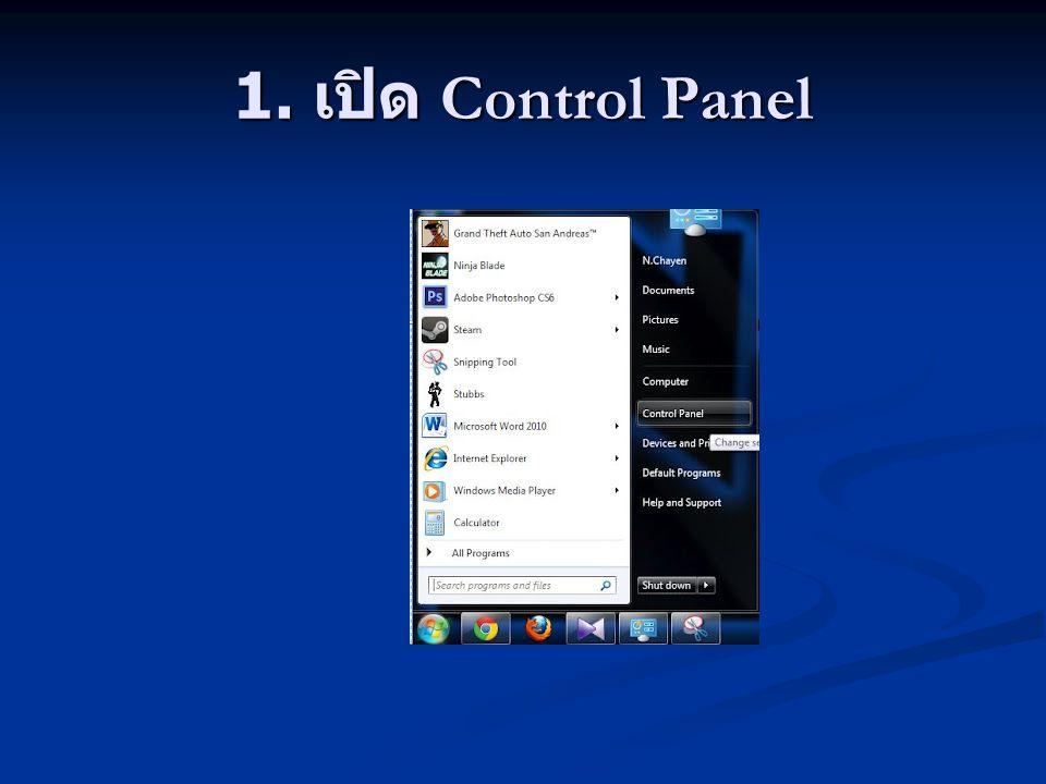 1. เปิด Control Panel