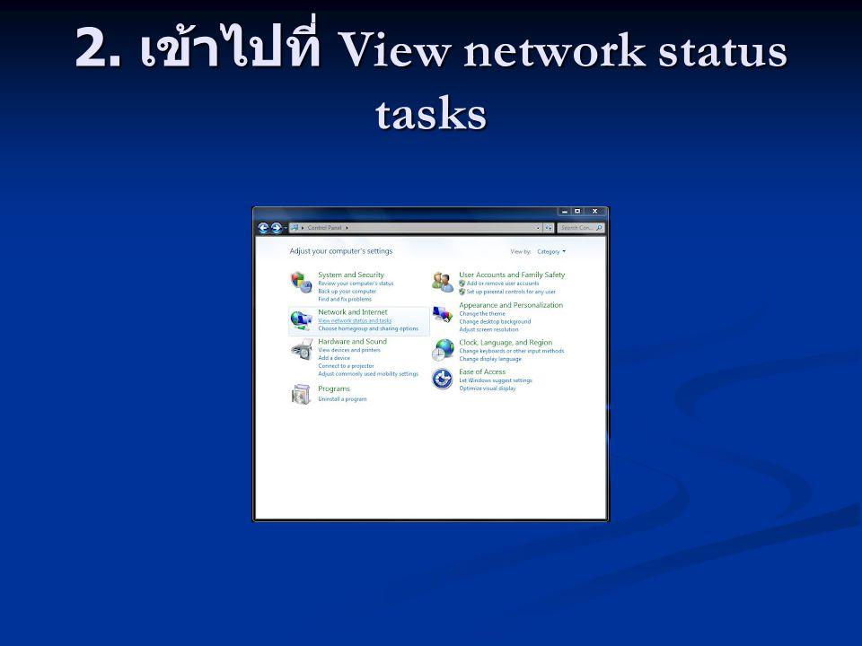 2. เข้าไปที่ View network status tasks
