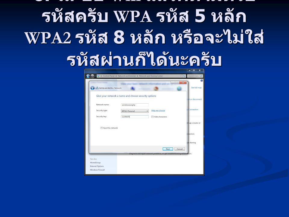 6. ใส ชื่อ Wifi แล้วก็ตามด้วย รหัสครับ WPA รหัส 5 หลัก WPA2 รหัส 8 หลัก หรือจะไม่ใส่ รหัสผ่านก็ได้นะครับ