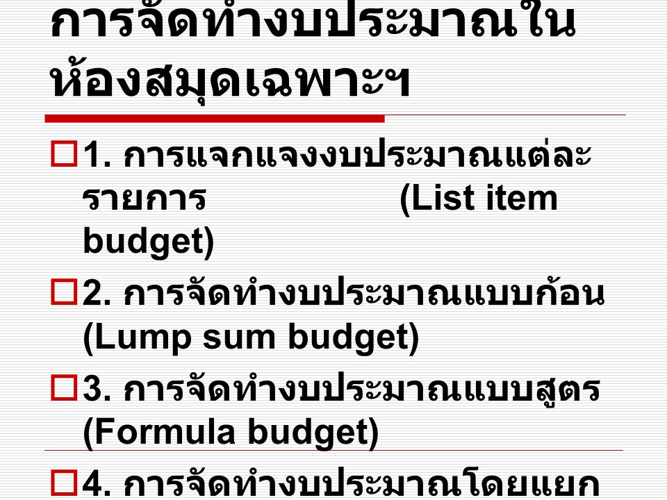 การจัดทำงบประมาณใน ห้องสมุดเฉพาะฯ  1. การแจกแจงงบประมาณแต่ละ รายการ (List item budget)  2. การจัดทำงบประมาณแบบก้อน (Lump sum budget)  3. การจัดทำงบ