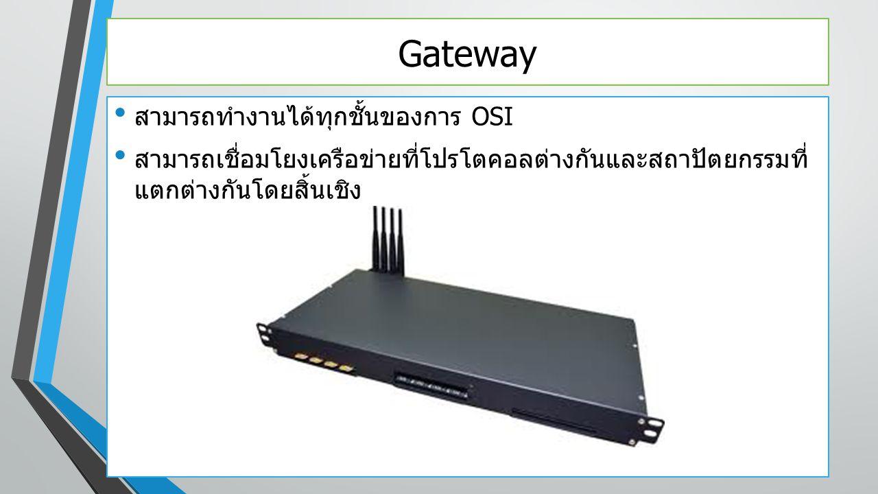 Gateway สามารถทำงานได้ทุกชั้นของการ OSI สามารถเชื่อมโยงเครือข่ายที่โปรโตคอลต่างกันและสถาปัตยกรรมที่ แตกต่างกันโดยสิ้นเชิง