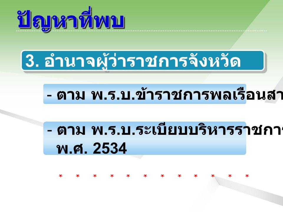 - ตาม พ.ร. บ. ข้าราชการพลเรือนสามัญ พ. ศ. 2551 3.