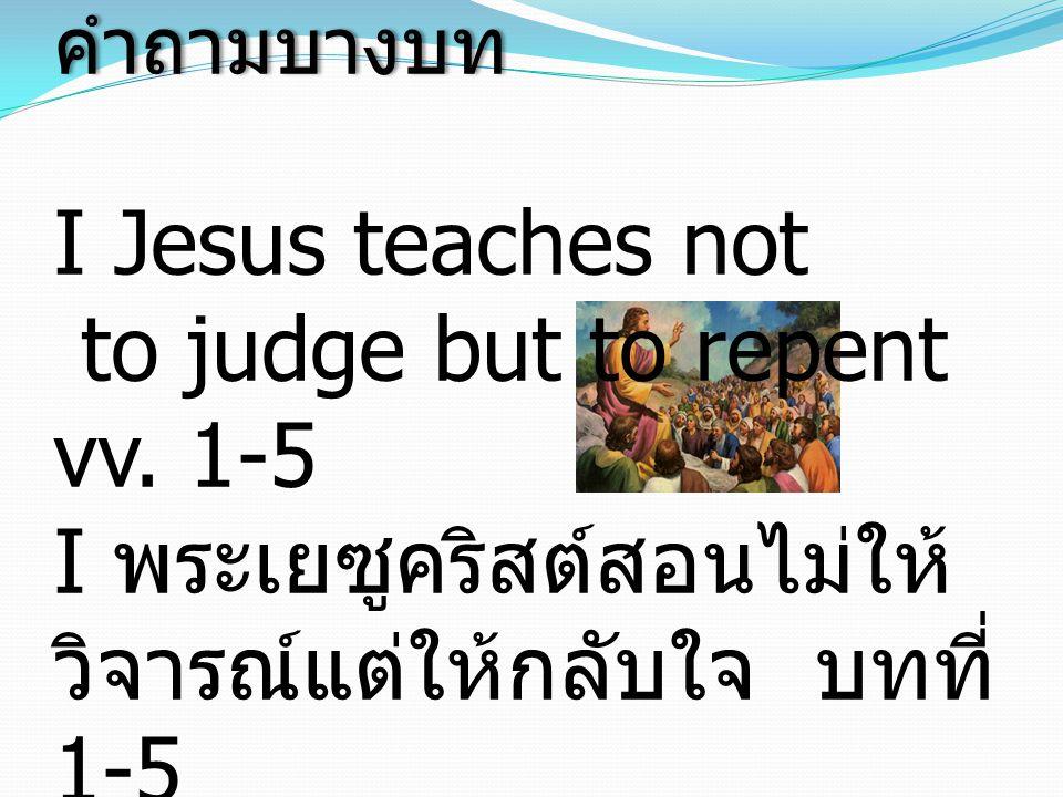 Luke 13 Jesus Answers Questions ลูกา 13 พระเยซูคริสต์คำตอบ คำถามบางบท Luke 13 Jesus Answers Questions ลูกา 13 พระเยซูคริสต์คำตอบ คำถามบางบท I Jesus