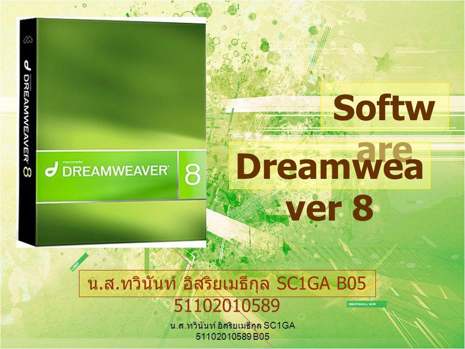 น. ส. ทวินันท์ อิสริยเมธีกุล SC1GA 51102010589 B05 Softw are Dreamwea ver 8 น. ส. ทวินันท์ อิสริยเมธีกุล SC1GA B05 51102010589
