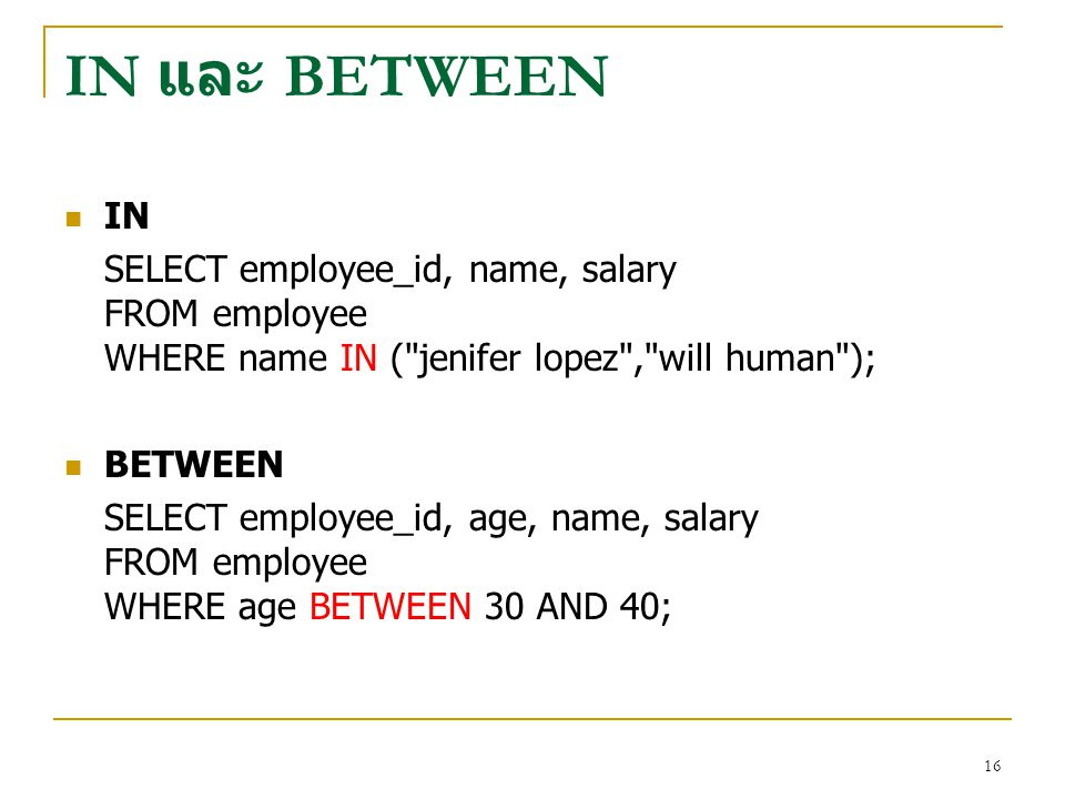 16 IN และ BETWEEN IN SELECT employee_id, name, salary FROM employee WHERE name IN (