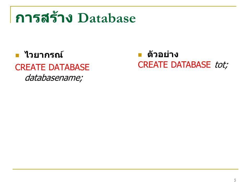 5 การสร้าง Database ไวยากรณ์ CREATE DATABASE databasename; ตัวอย่าง CREATE DATABASE tot;