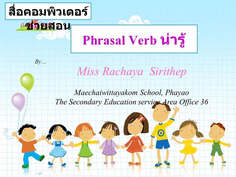 Page 12 ตัวอย่าง Phrasal Verbs + in = ส่งงาน  You should turn in your paper by next Saturday.