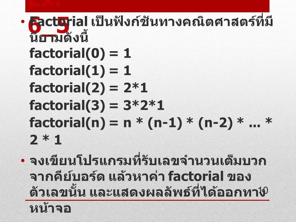 Ex. 6_5 Factorial เป็นฟังก์ชันทางคณิตศาสตร์ที่มี นิยามดังนี้ factorial(0) = 1 factorial(1) = 1 factorial(2) = 2*1 factorial(3) = 3*2*1 factorial(n) =