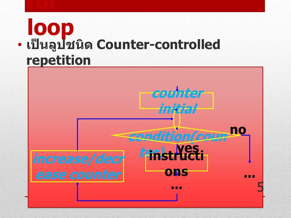 for loop [cont.] ใช้กับลูปที่รู้ว่าต้องทำงานกี่รอบ รับค่าข้อมูล 20 ตัว หาคะแนนเฉลี่ยของนิสิต ( ถ้ารู้จำนวนคน ) หาผลบวกของตัวเลข 1 ถึง n โปรแกรมจะรู้ว่าต้องทำงานกี่รอบโดยอาศัย การ นับ เขียนแทนได้ด้วย while loop + การนับ เงื่อนไขในการตรวจสอบ – ยัง นับ ไม่ครบ ใช่ไหม 6