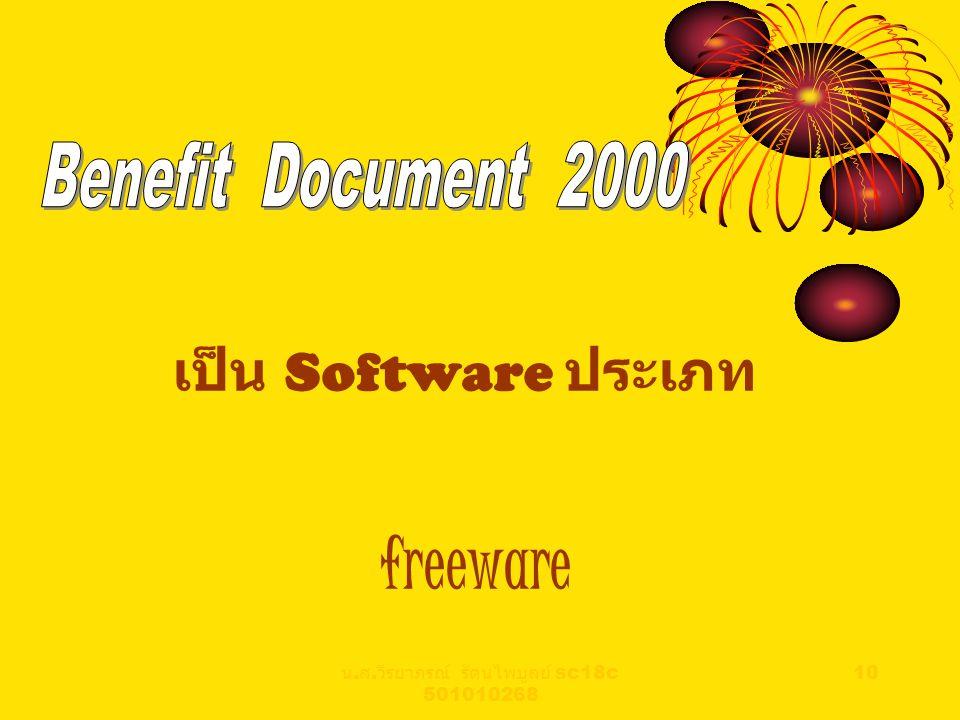 น. ส. วีรยาภรณ์ รัตนไพบูลย์ sc18c 501010268 10 เป็น Software ประเภท freeware