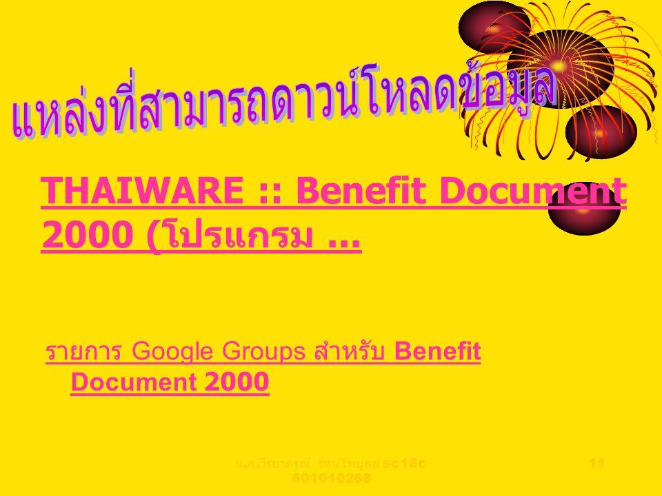 น. ส. วีรยาภรณ์ รัตนไพบูลย์ sc18c 501010268 11 THAIWARE :: Benefit Document 2000 ( โปรแกรม... รายการ Google Groups สำหรับ Benefit Document 2000