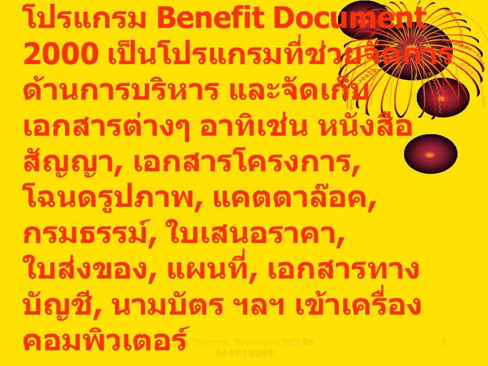 3 โปรแกรม Benefit Document 2000 เป็นโปรแกรมที่ช่วยจัดการ ด้านการบริหาร และจัดเก็บ เอกสารต่างๆ อาทิเช่น หนังสือ สัญญา, เอกสารโครงการ, โฉนดรูปภาพ, แคตตา