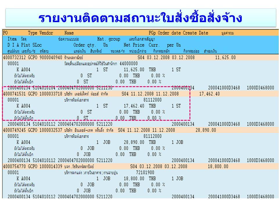 16 รายงานติดตามสถานะใบสั่งซื้อสั่งจ้าง ZMM_ME2N